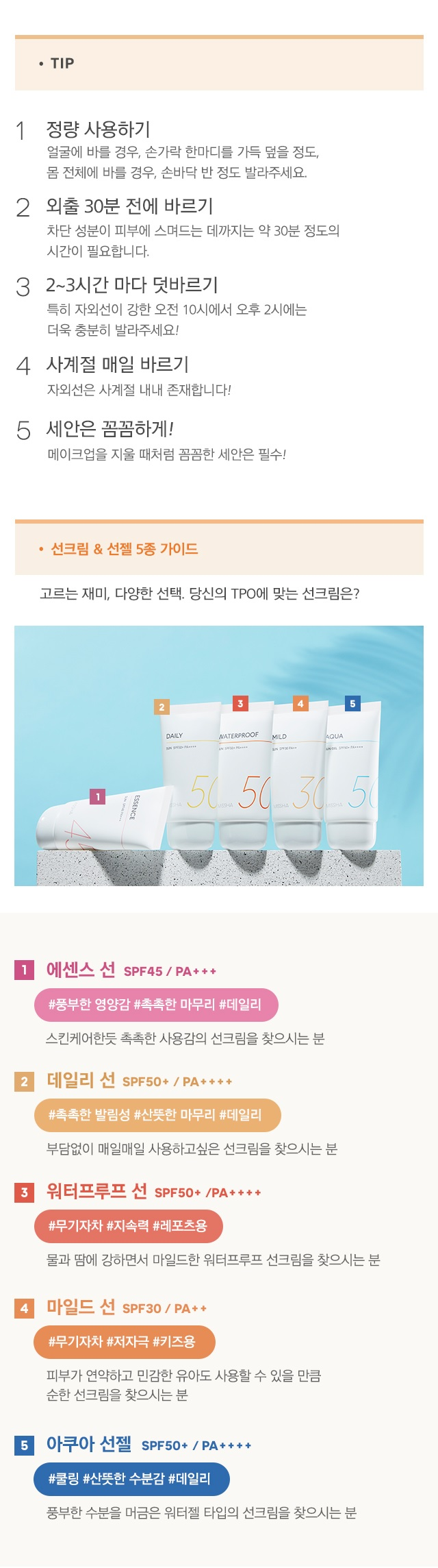 Missha Daily Sun SPF50+PA+++ korean cosmetic suncare product online shop malaysia usa uk2