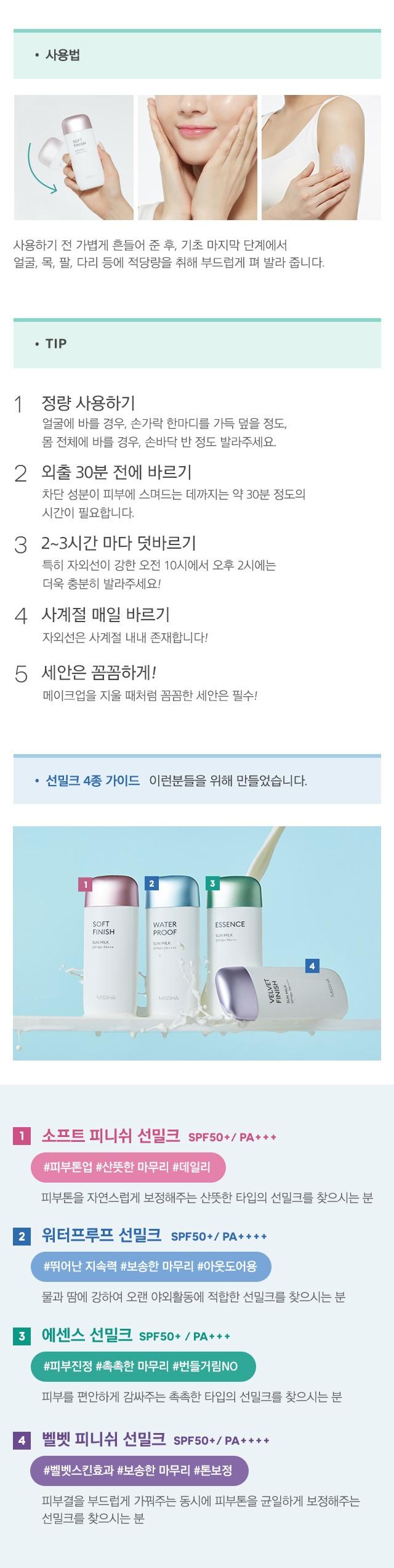 Missha Essence Sun Milk korean cosmetic suncarw product online shop malaysia usa uk2