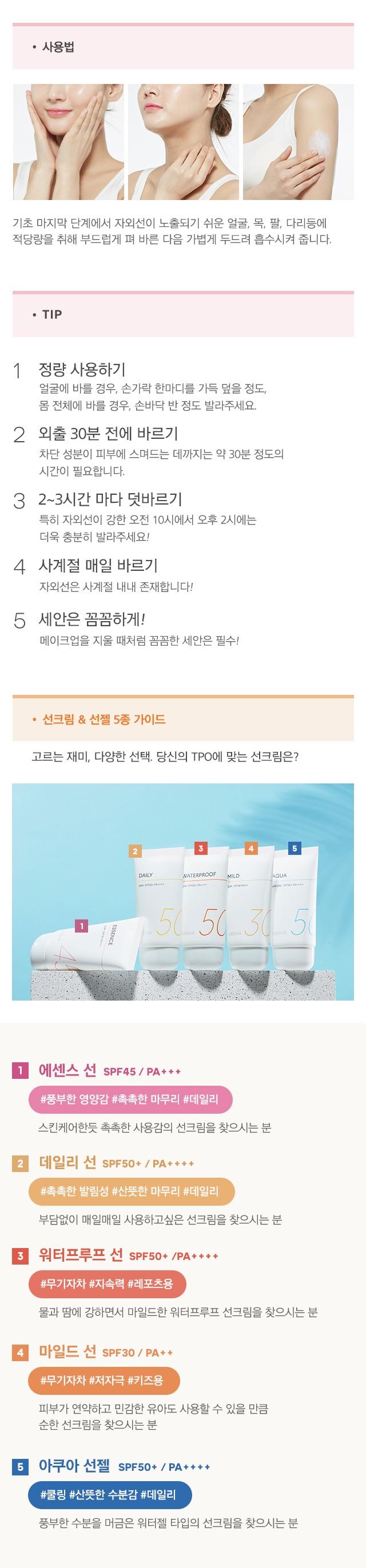 Missha Essence Sun SPF45+PA+++ 50ml korean cosmetic suncare product online shop malaysia usa uk2
