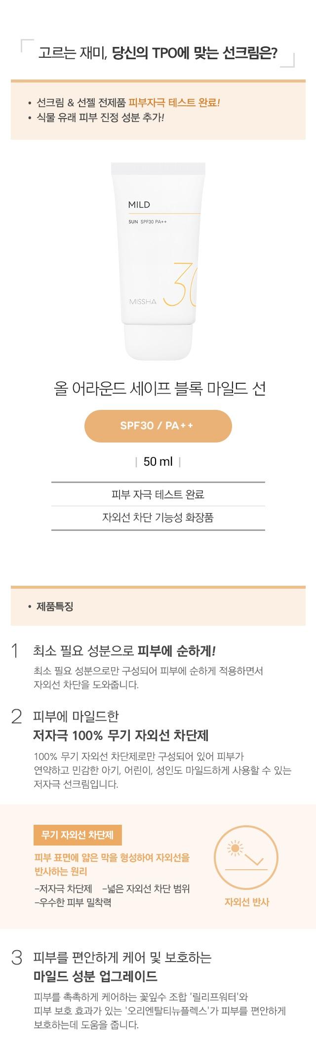 Missha Mild Sun SPF30PA++ korean cosmetic suncare product online shop malaysia usa uk1