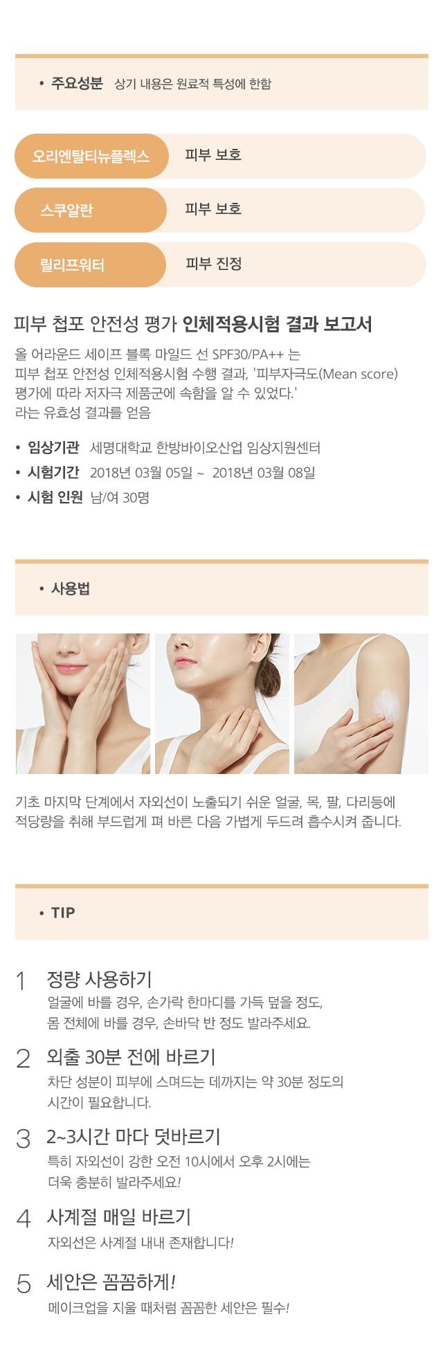 Missha Mild Sun SPF30PA++ korean cosmetic suncare product online shop malaysia usa uk2