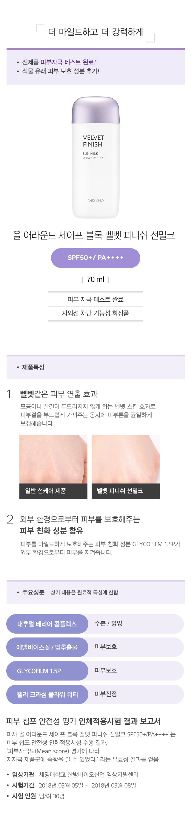 Missha Velvet Finish Sun Milk korean cosmetic suncarw product online shop malaysia usa uk1