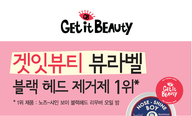 Belif Nose Shine Boy Black Edition price malaysia singapore canada england germany1
