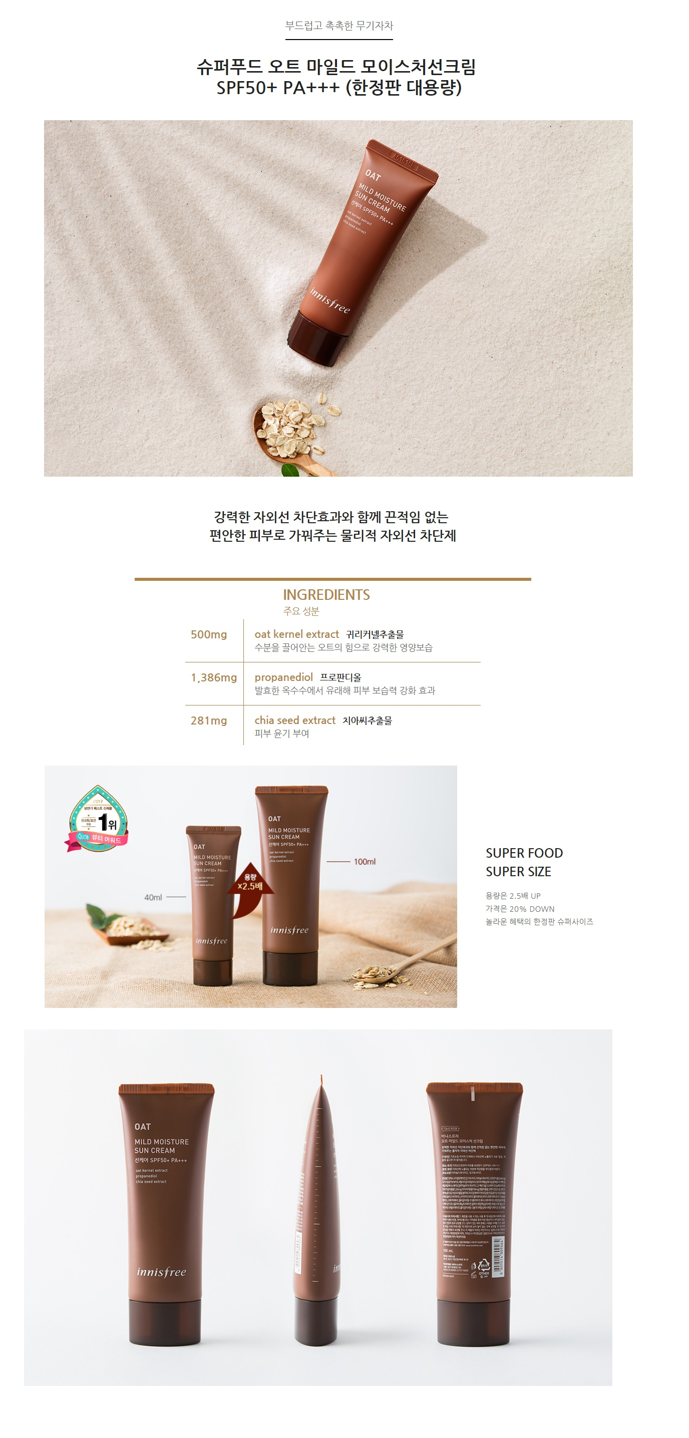 Innisfree Oat Mild Moisture Sun Cream Large Capacitykorean cosmetic makeup product online shop malaysia china usa1