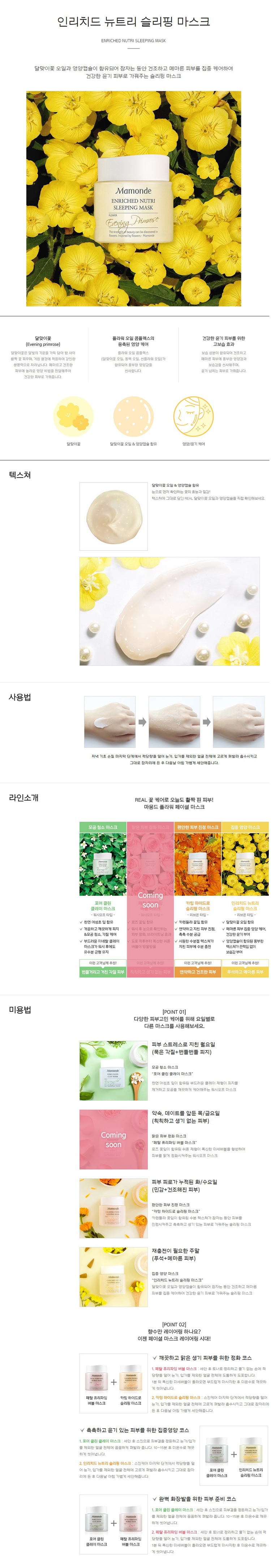 Mamonde Enriched Nutri Sleeping Mask korean cosmetic skincare product online shop malaysia czech austria1
