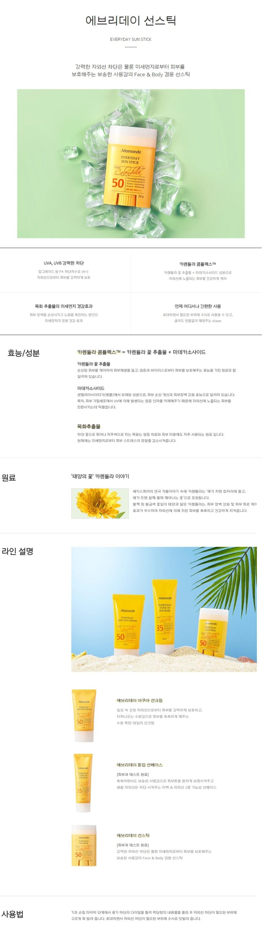 Mamonde Everyday Sdun Stick korean cosmetic skincare product online shop malaysia czech austria1