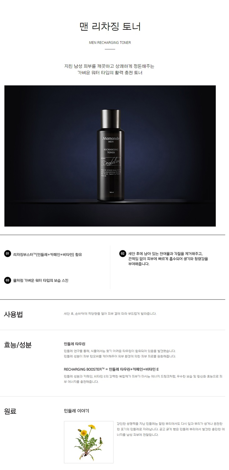 Mamonde Men Recharging Toner Korean cosmetic men skincare online shop malaysia thailand argentina1