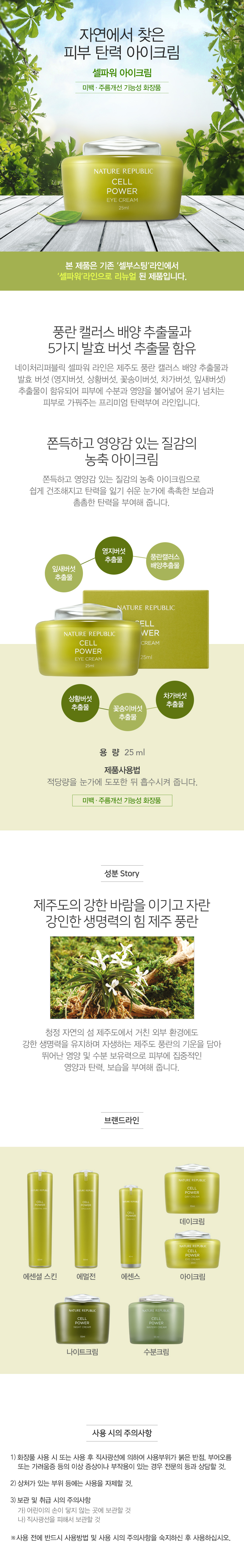 Nature Republic Cell Power Eye Cream 25ml malaysia singapore indonesia