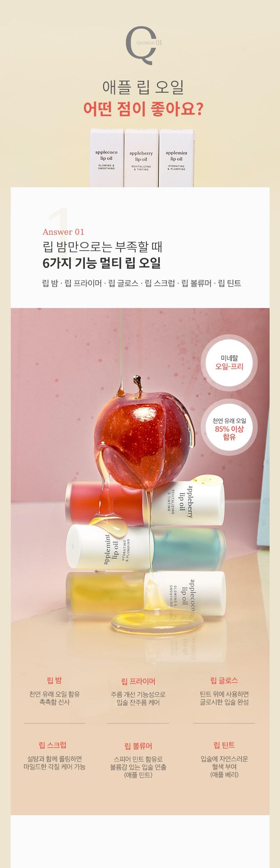 MEMEBOX Nooni Appleberry Lip Oil korean cosmetic makeup product online shop malaysia china usa2