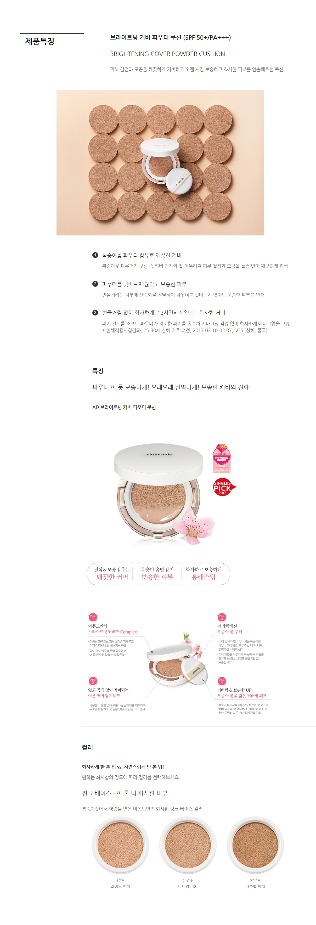 Mamonde Brightening Cover Powder Cushion 30g korean makeup product online shop malaysia germany macau1
