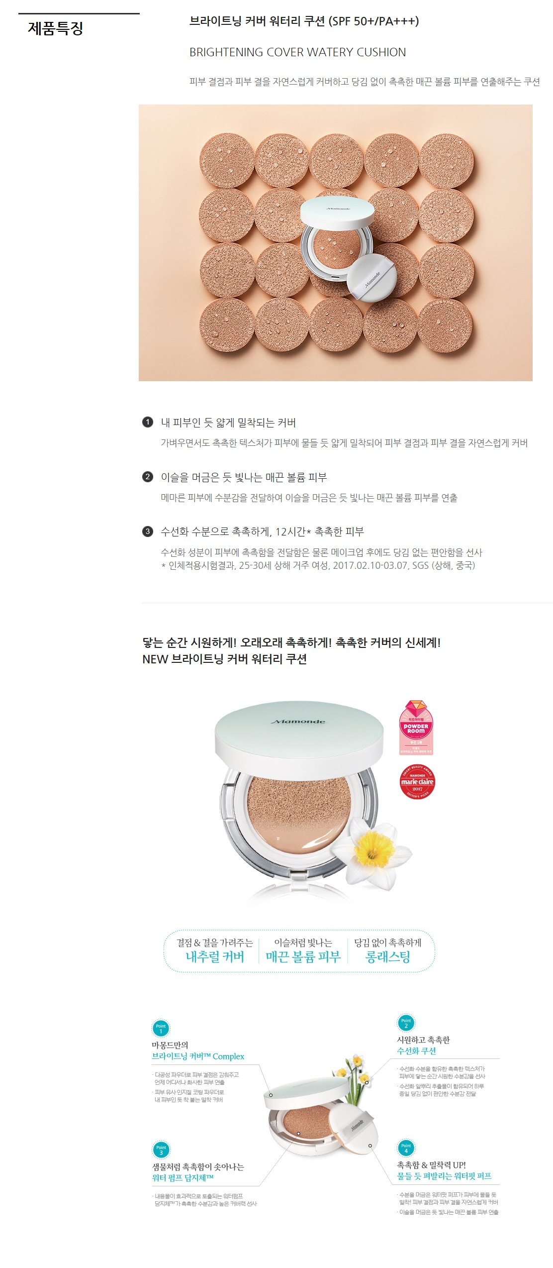 Mamonde Brightening Cover Watery Cushion korean cosmetic makeup product online shop malaysia mexico colombia1