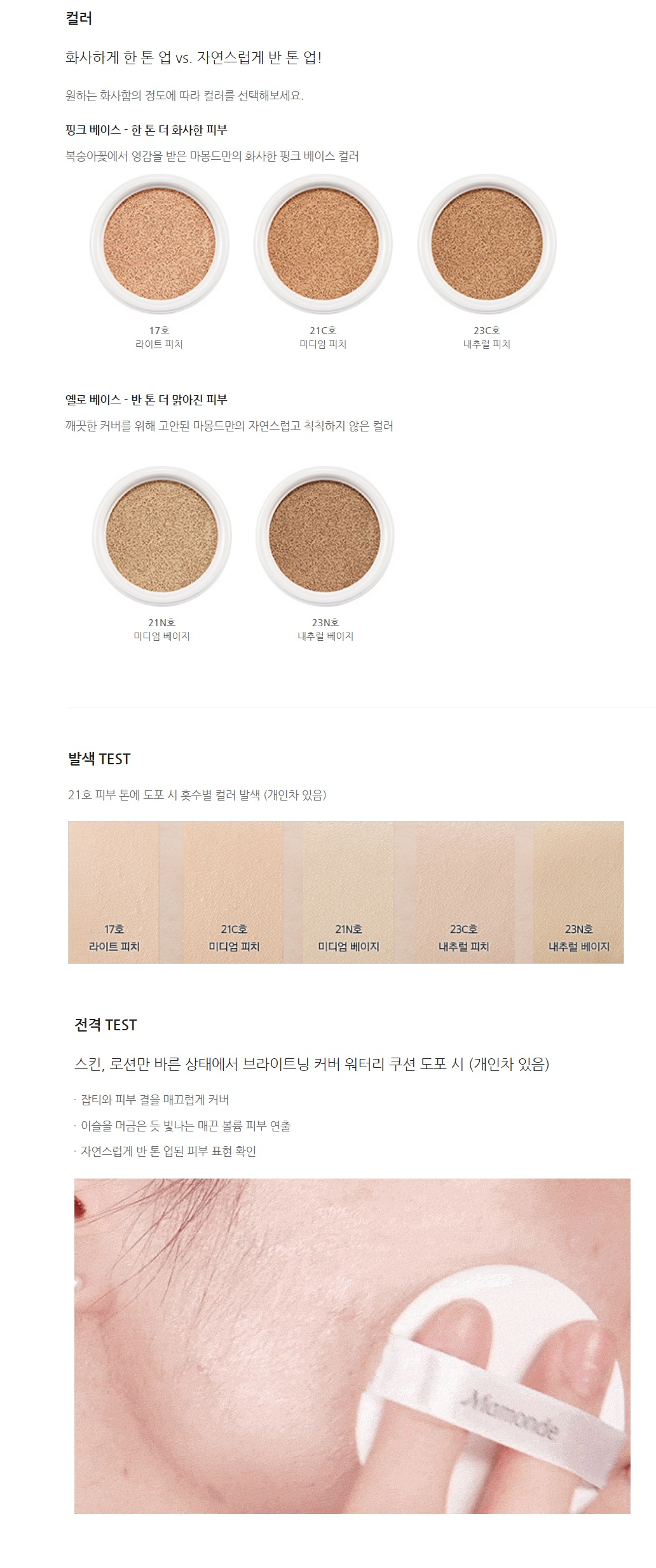 Mamonde Brightening Cover Watery Cushion korean cosmetic makeup product online shop malaysia mexico colombia2