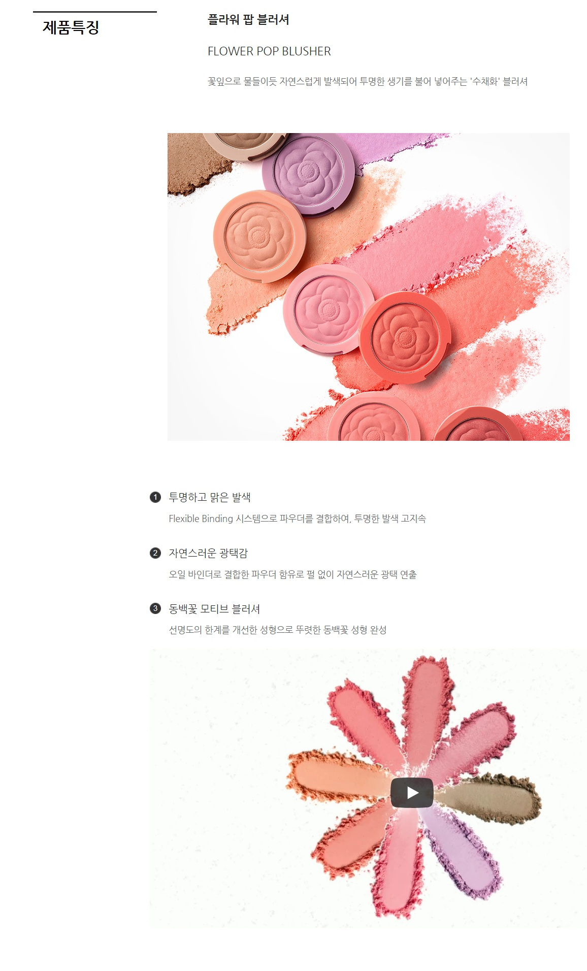 Mamonde Flower Pop Blusher korean cosmetic makeup product online shop malaysia mexico colombia1