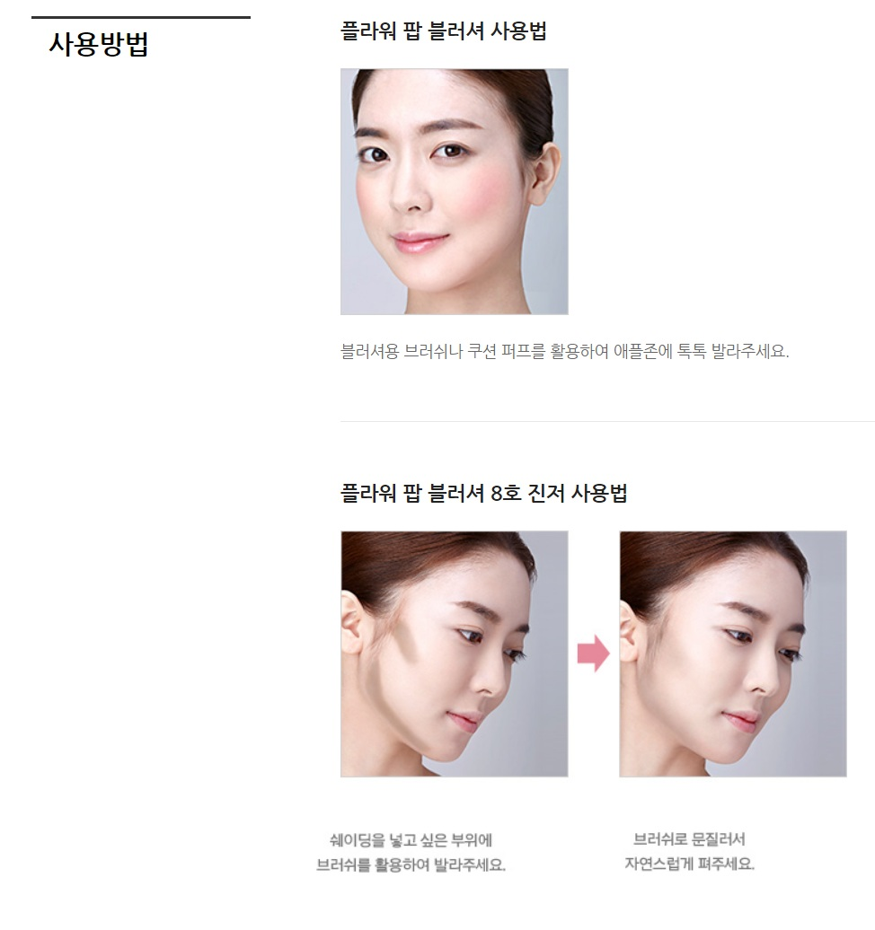 Mamonde Flower Pop Blusher korean cosmetic makeup product online shop malaysia mexico colombia3