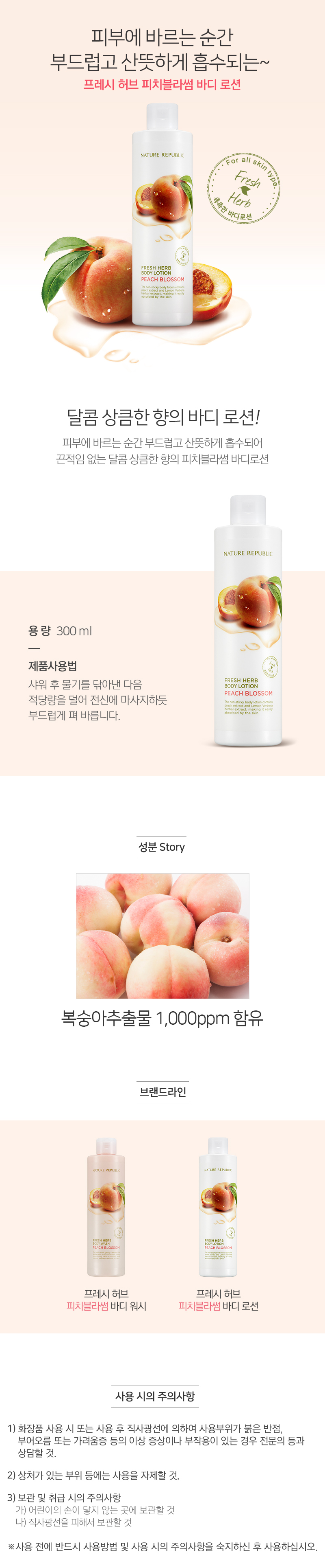 Nature Republic Fresh Herb Peach Blossom Body Lotion 300ml malaysia singapore indonesia
