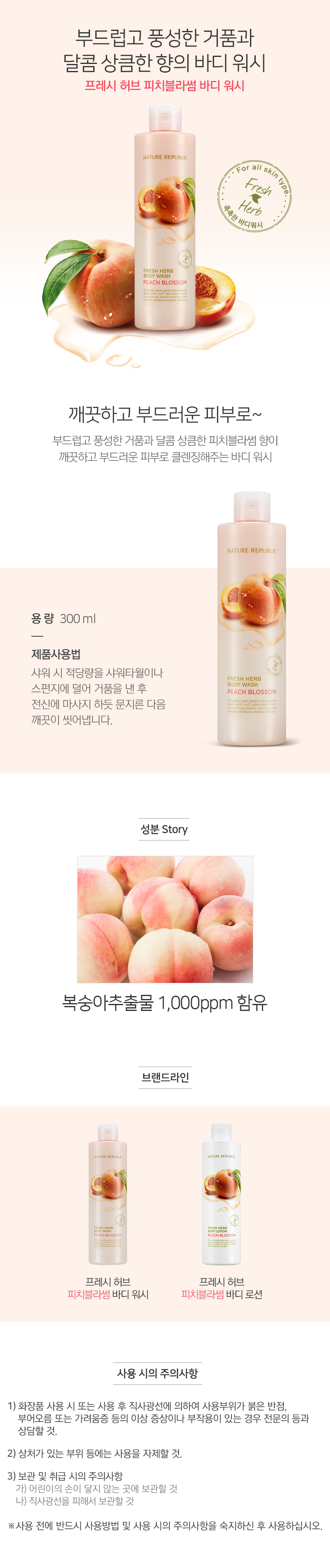 Nature Republic Fresh Herb Peach Blossom Body Wash 300ml malaysia singapore indonesia