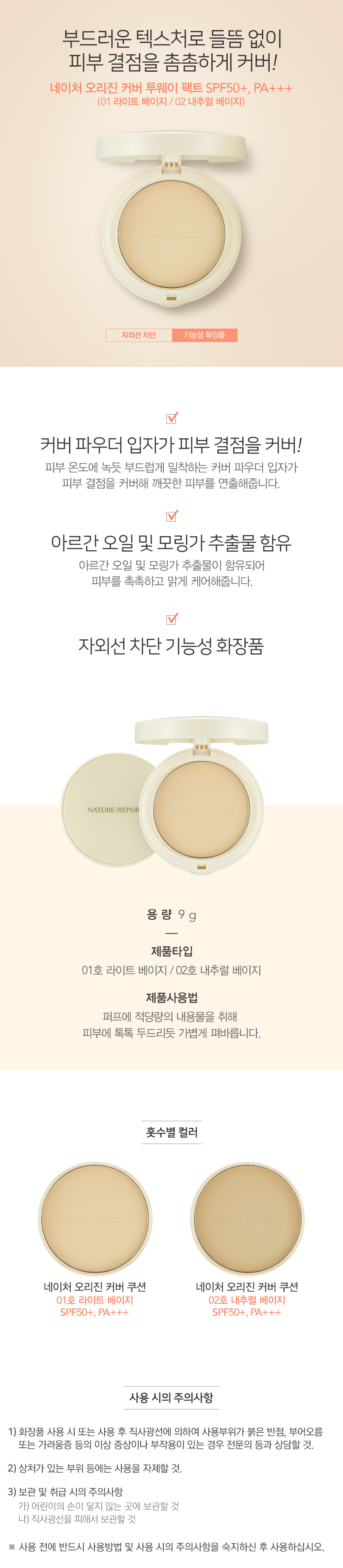 Nature Republic Nature Origin Cover Two Way Pact 9g malaysia singapore indonesia