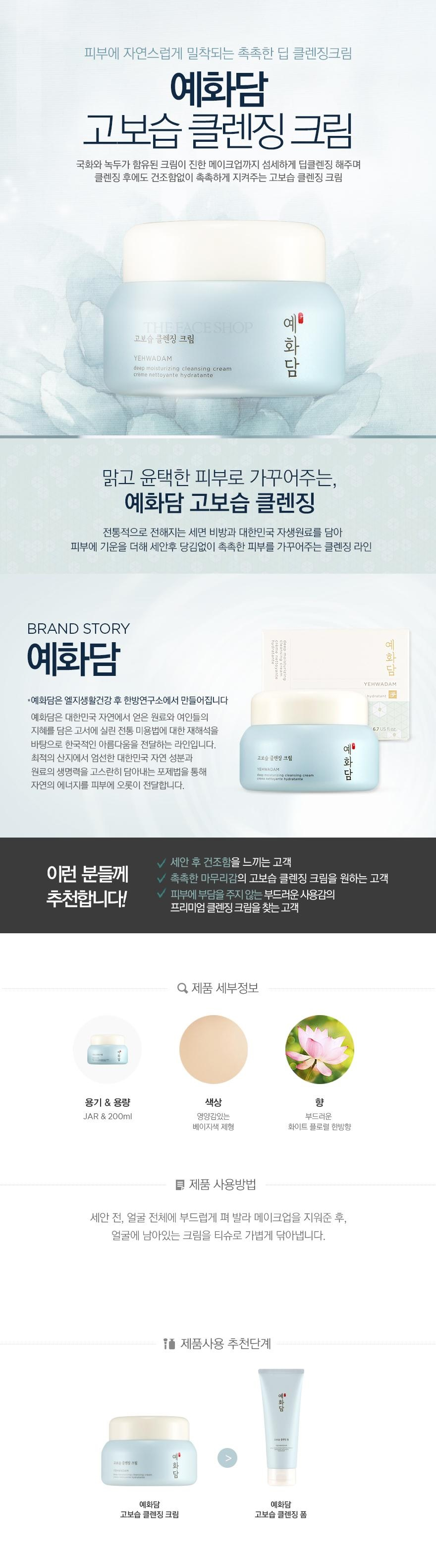 The Face Shop Yehwadam Deep Moisturizing Cleansing Cream korean cosmetic skincare product online shop malaysia china india1