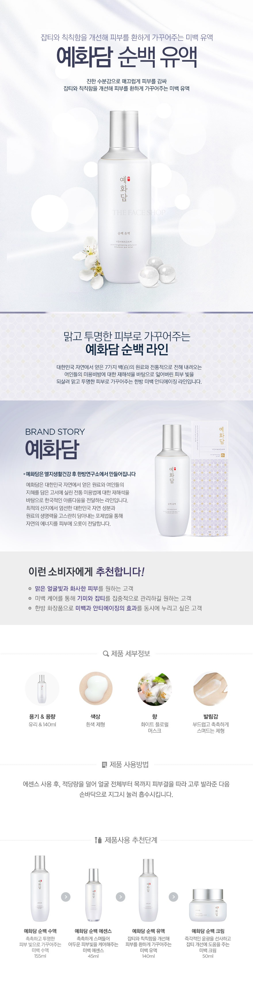 The Face Shop Yehwadam Pure Brightening Emulsion korean cosmetic skincare product online shop malaysia china india1