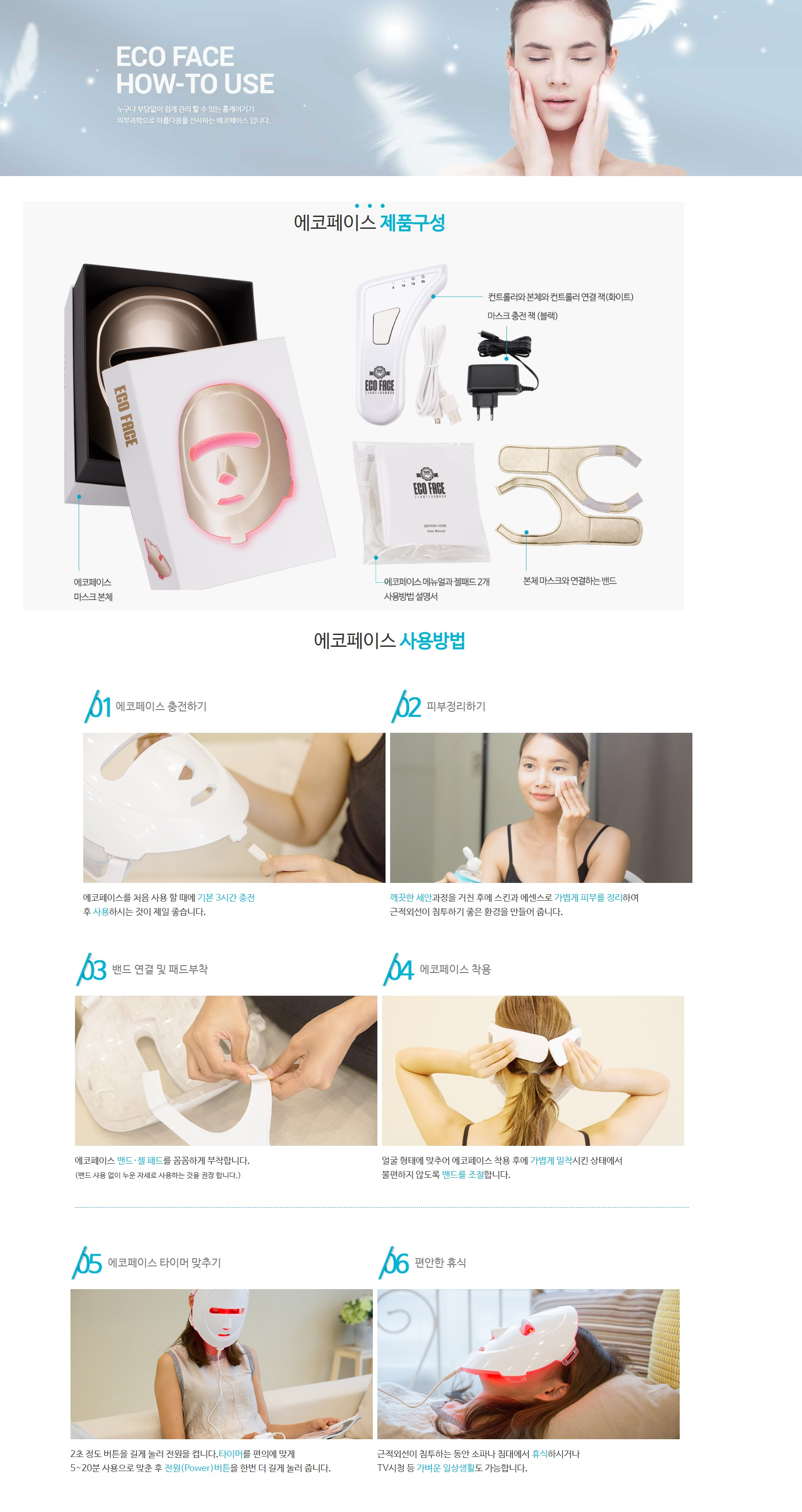 Eco face LED Mask korean Beauty Accessories product online shop malaysia China India2