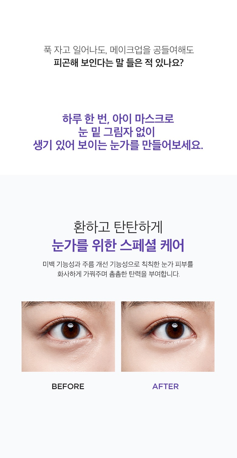 MEMEBOX Nooni Brighten Up Radiance Eye Mask korean cosmetic makeup product online shop malaysia china usa2