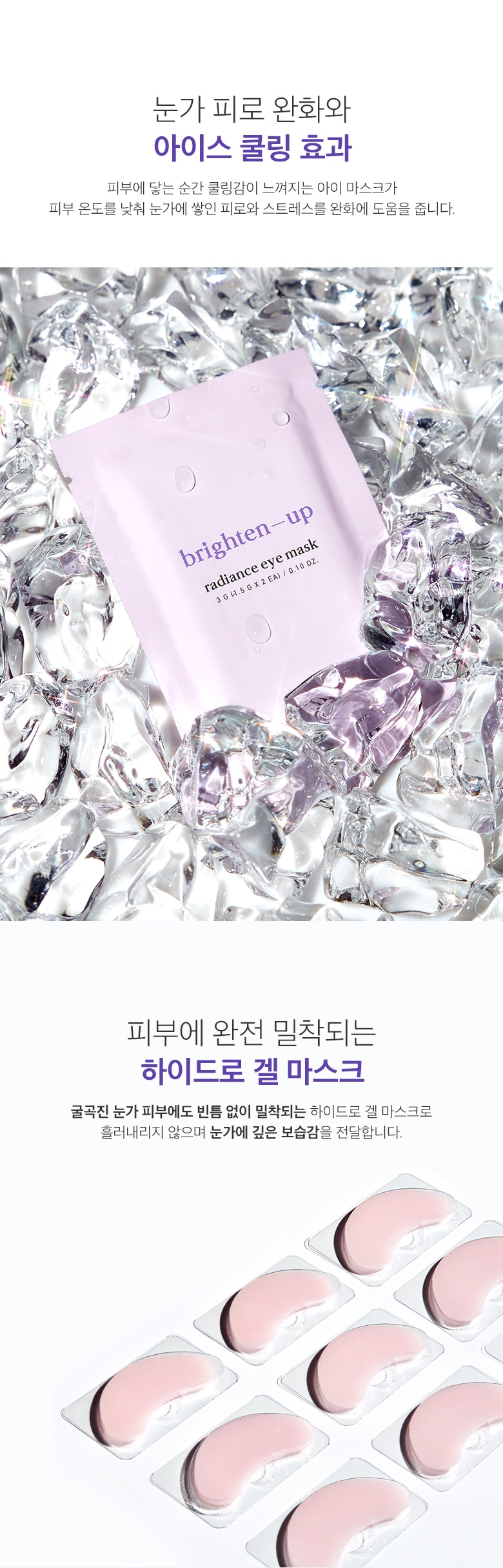 MEMEBOX Nooni Brighten Up Radiance Eye Mask korean cosmetic makeup product online shop malaysia china usa3