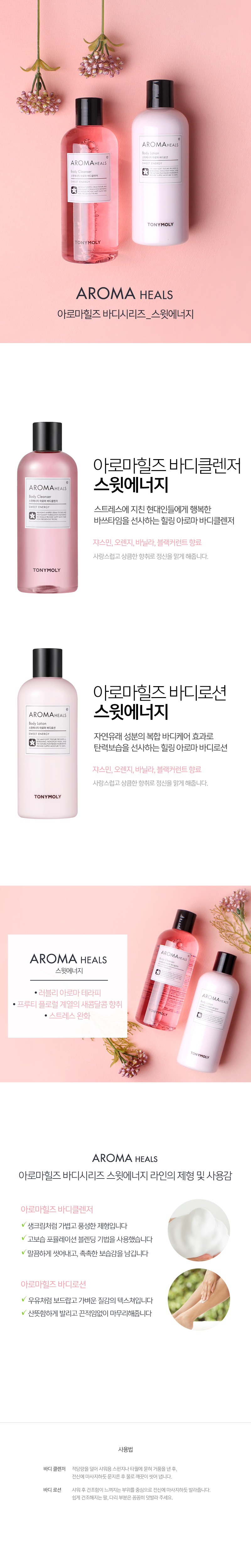 Tony Moly Aroma Heals Body Cleanser 300ml malaysia singapore indonesia