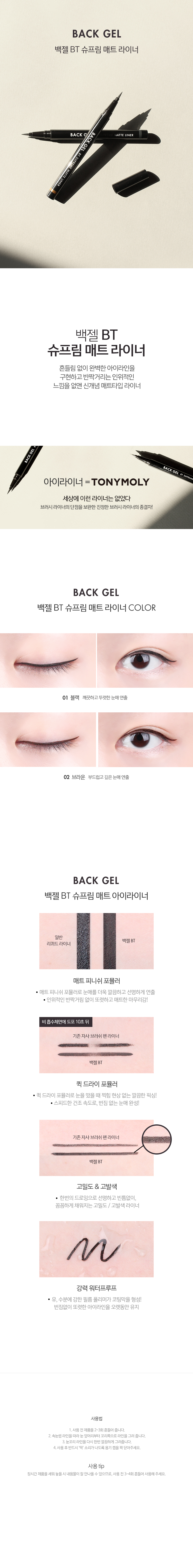 Tony Moly Back Gel BT Supreme Matte Liner 0.6g malaysia singapore indonesia