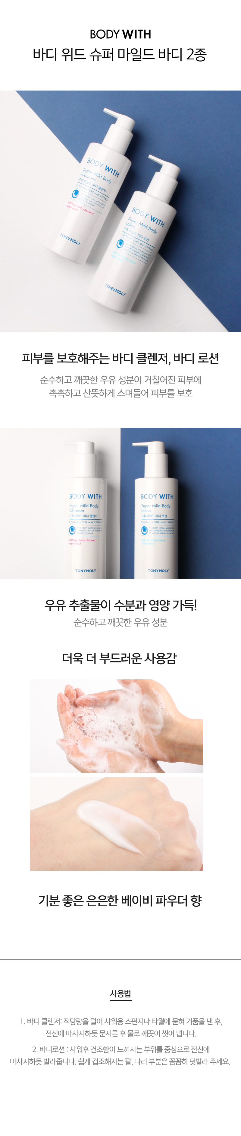 Tony Moly Body With Super Mild Body Cleanser 300ml malaysia singapore indonesia