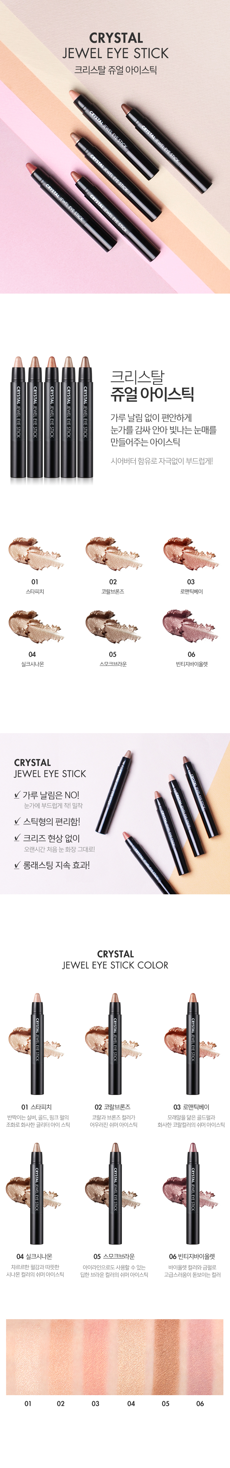 Tony Moly Crystal Jewel Eye Stick 1.7g malaysia singapore indonesia