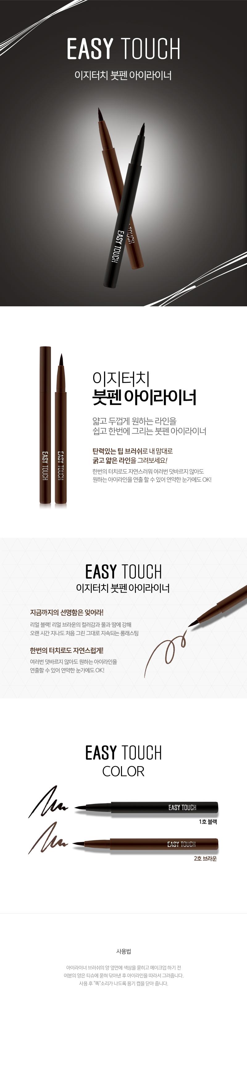 Tony Moly Easy Touch Brush Pen Eyeliner 1.1g malaysia singapore indonesia