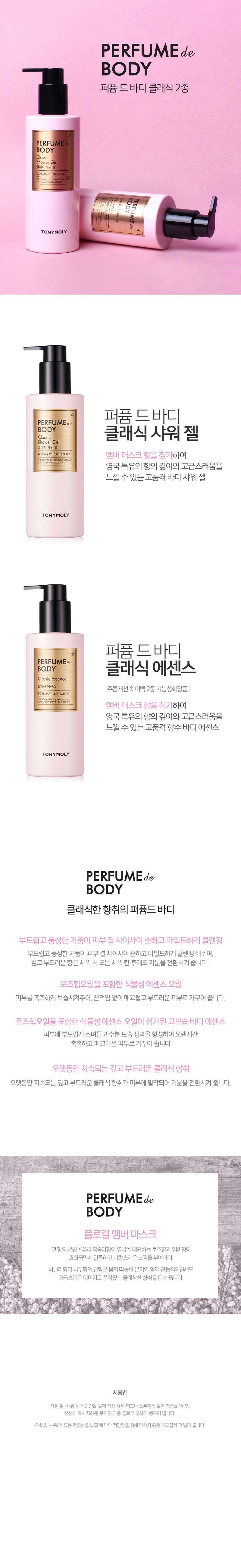 Tony Moly Perfume De Body Grace Classic Essence 300ml malaysia singapore indonesia