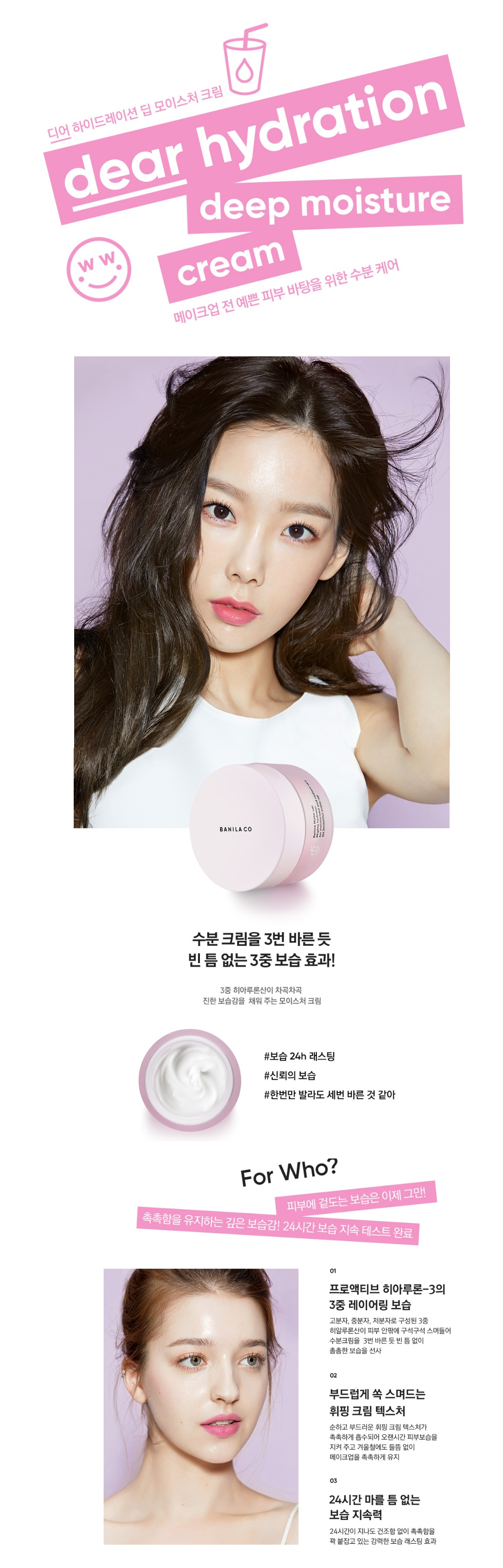 Banila Co Dear Hydration Deep Moisture Cream korean cosmetic skincare product online shop malaysia usa italy1