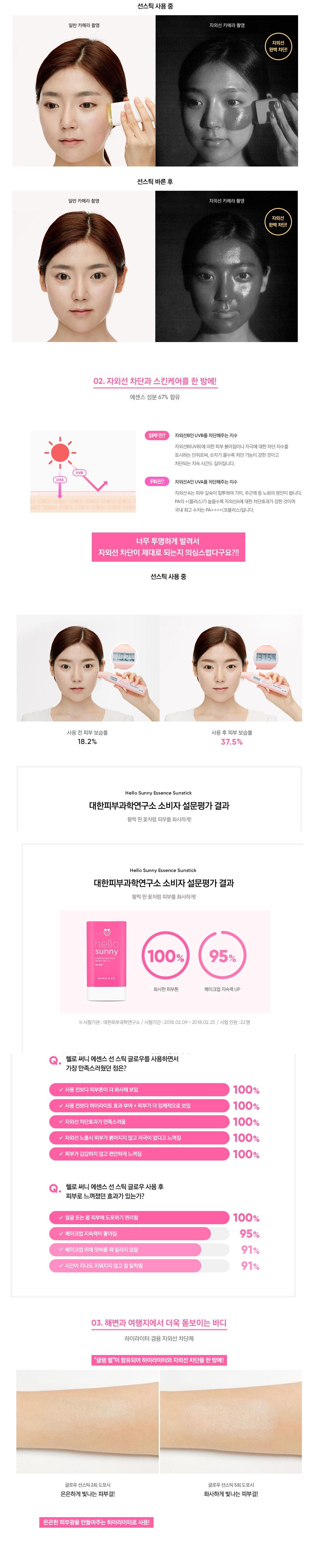 Banila Co Hello Sunny Essence Sun Stick glow korean cosmetic skincare product online shop malaysia usa italy3