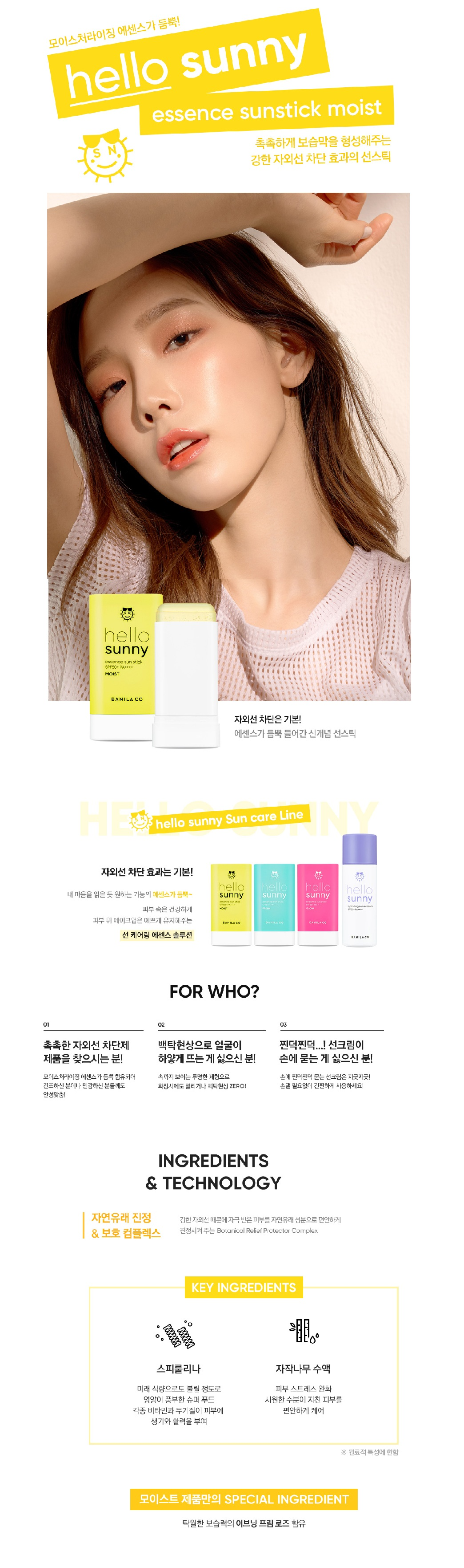 Banila Co Hello Sunny Essence Sun Stick moist korean cosmetic skincare product online shop malaysia usa italy1