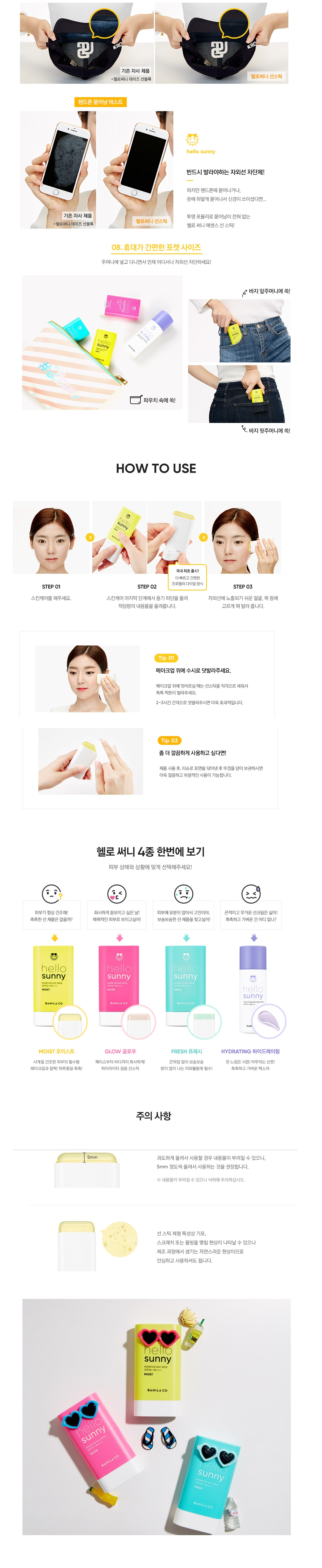 Banila Co Hello Sunny Essence Sun Stick moist korean cosmetic skincare product online shop malaysia usa italy5