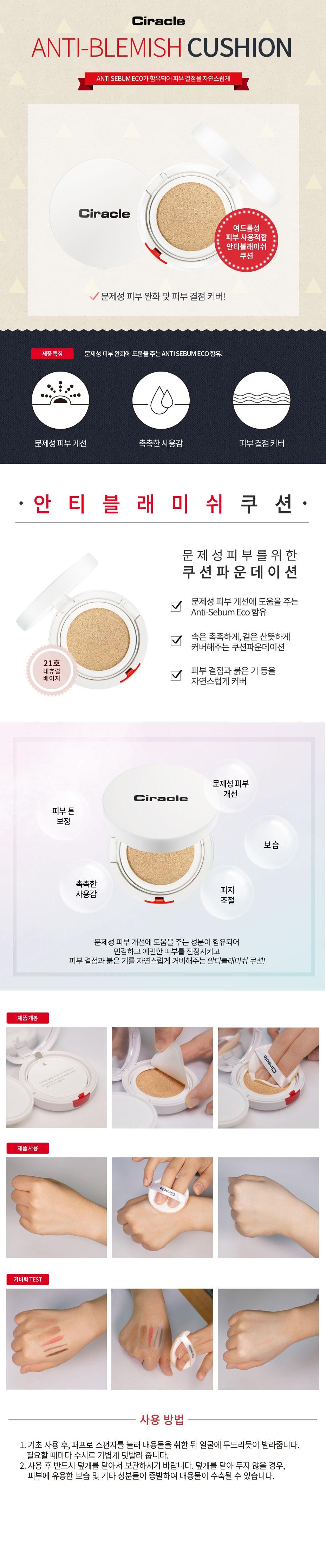 COSRX CIRACLE Anti Blemish cushion korean cosmetic makeup product online shop malaysia cambodia hong kong1
