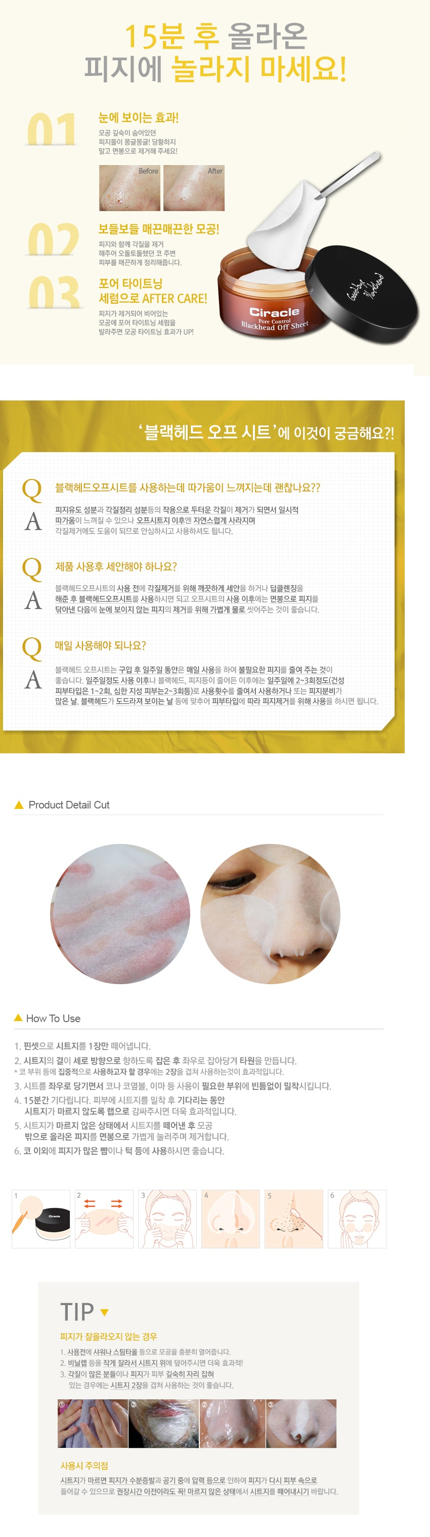 COSRX Ciracle Pore Control Blackhead Off Sheet korean cosmetic skincare product online shop malaysia malta serbia2