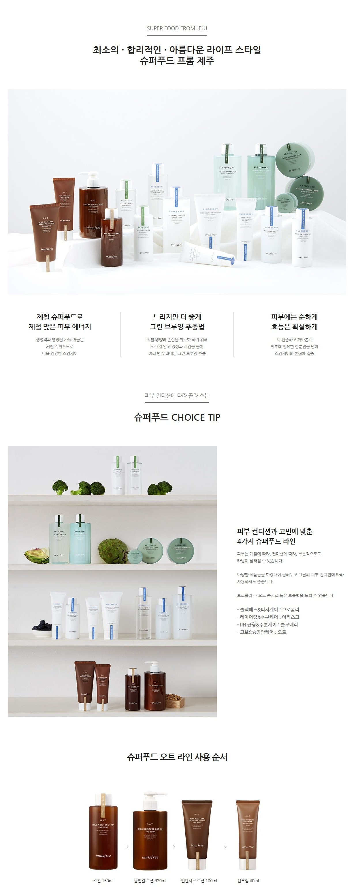 Innisfree Oat Mild Intensive Lotion korean cosmetic cleansing product online shop malaysia china usa.3