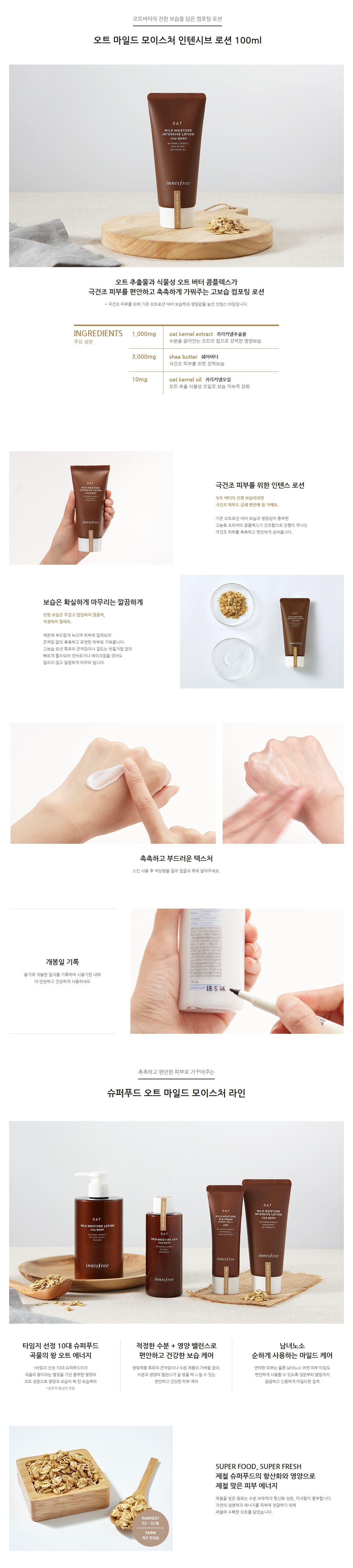 Innisfree Oat Mild Intensive Lotion korean cosmetic cleansing product online shop malaysia china usa2