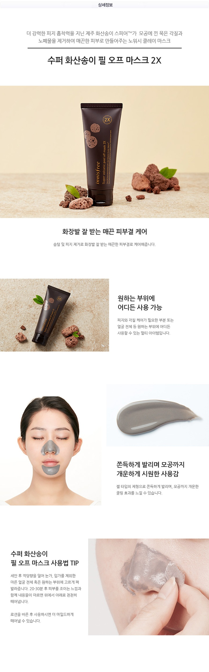 Innisfree Super Volcanic Peel Off Mask korean cosmetic cleansing product online shop malaysia china usa1