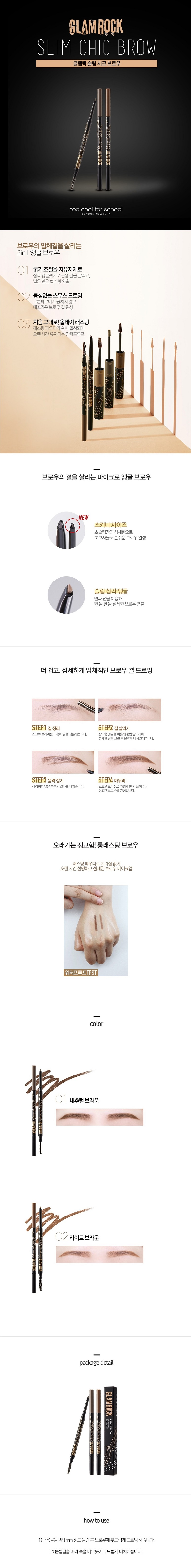 too cool for school Glam Rock Slim Chic Brow 0.05g malaysia singapore indonesia