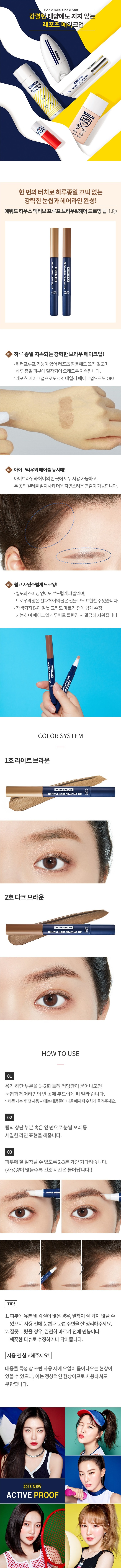 Etude House Active Proof Brow & Hair Drawing Tip 1.8g malaysia singapore brunei
