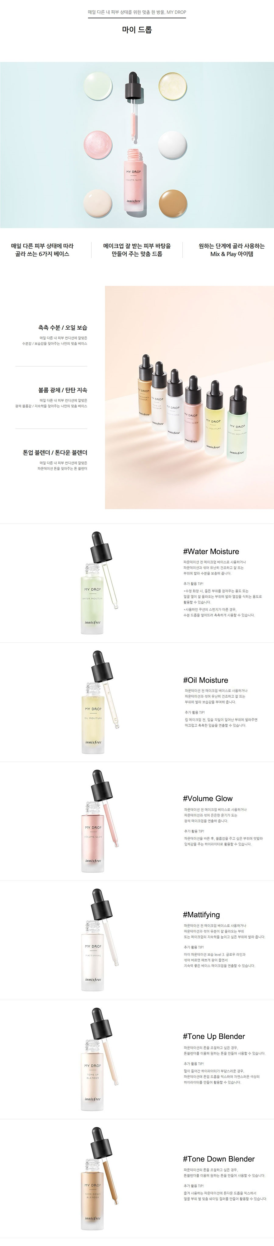 Innisfree My Drop korean cosmetic makeup product online shop malaysia macau brunei1