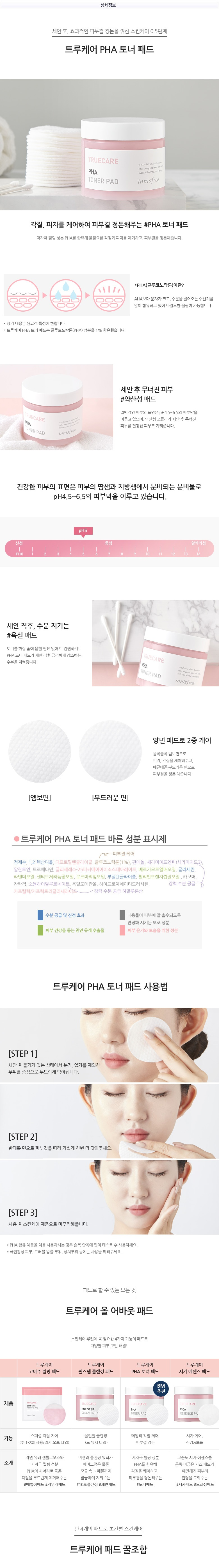 Innisfree Truecare PHA Toner Pad korean cosmetic cleansing product online shop malaysia china usa1