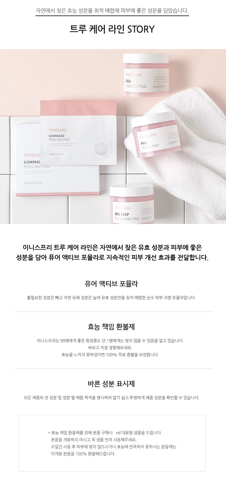 Innisfree Truecare PHA Toner Pad korean cosmetic cleansing product online shop malaysia china usa3
