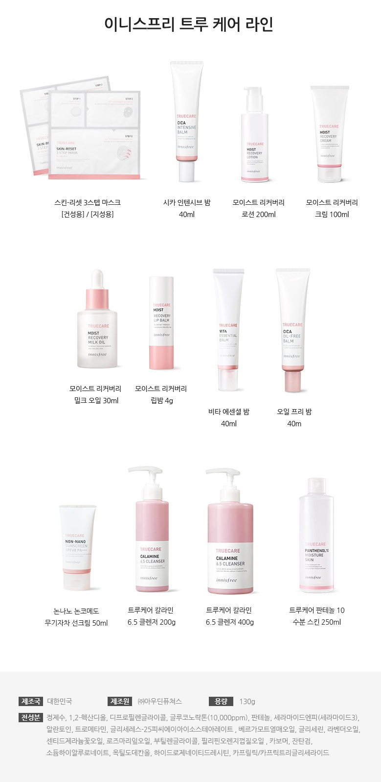 Innisfree Truecare PHA Toner Pad korean cosmetic cleansing product online shop malaysia china usa4