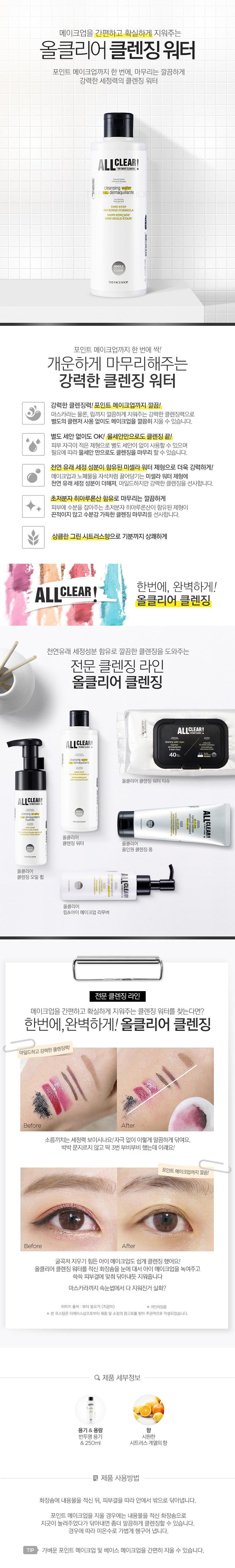 The Face Shop All Clear Cleansing Water korean cosmetic skincare product online shop malaysia china hong kong1