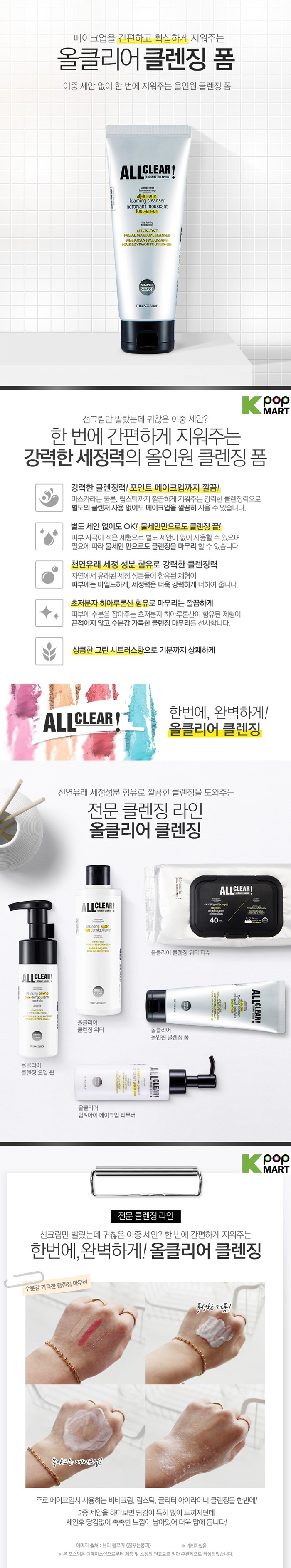 The Face Shop All-in-one Foaming Cleanser korean cosmetic skincare product online shop malaysia china hong kong1