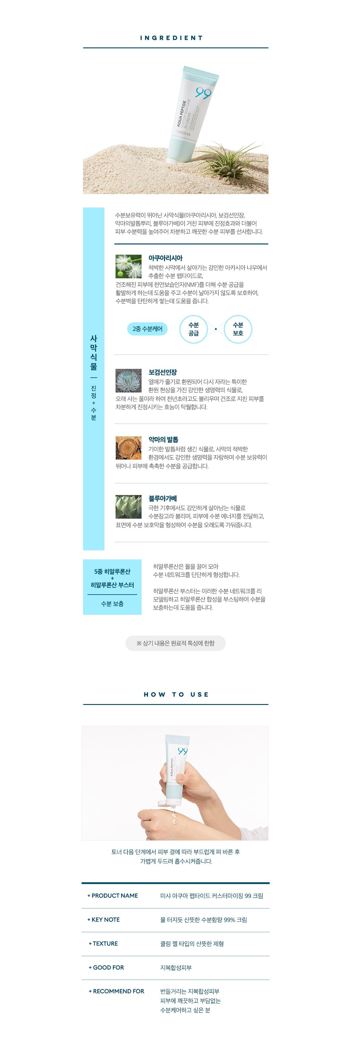 Missha Aqua Peptide Custom Skin Care 99 Cream korean skincare product online shop malaysia china india3
